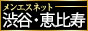 メンエス渋谷・恵比寿・中目黒エリア  メンエス東京 大阪 メンエス 風俗エステ   メンエスネット