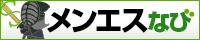 赤坂・六本木のメンズエステ(メンエス)