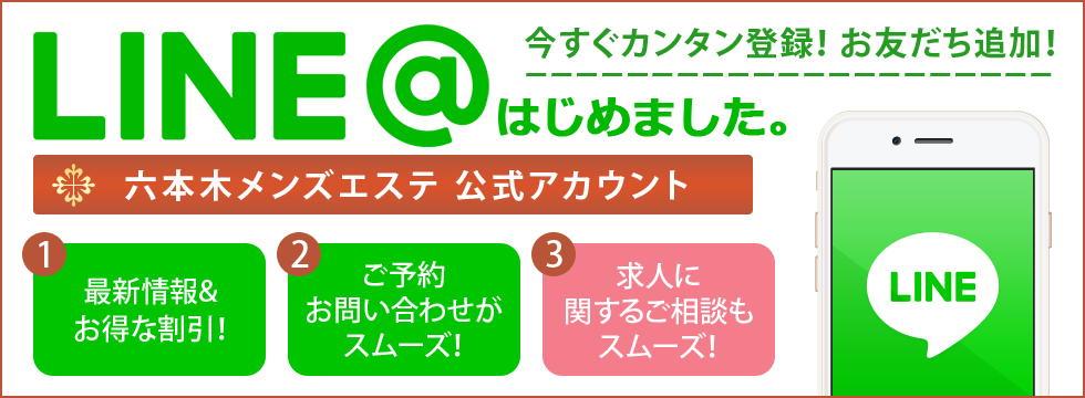 line@でお友だち追加